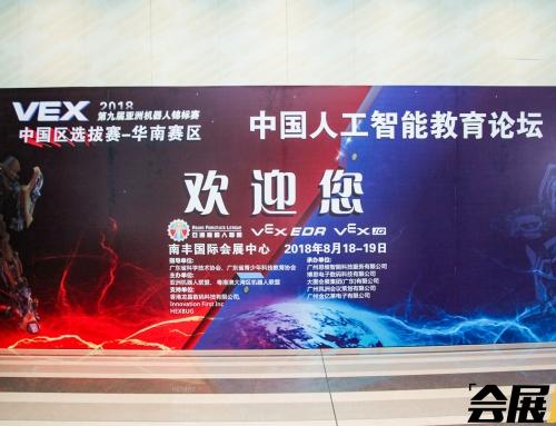2018中國人工智慧教育論壇暨第九屆亞洲機器人錦標賽 (華南區賽)