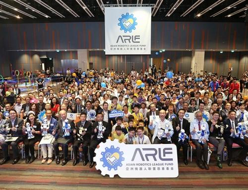 亞洲機器人聯盟慈善基金啟動典禮暨2019首屆粵港澳大灣區機械人大賽