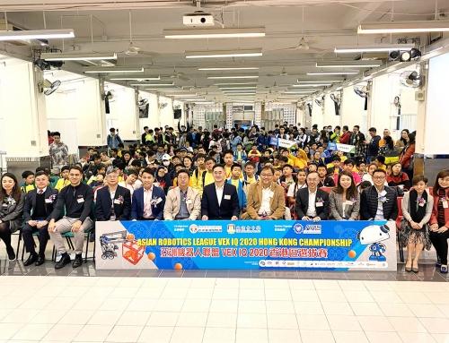 亞洲機器人聯盟 VEX IQ 2020 香港區選拔賽 – 活動回顧