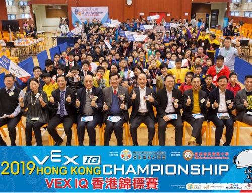 2019VEX IQ香港錦標賽 – 活動回顧